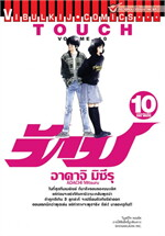 TOUCH เล่ม 10