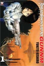ไซเบอร์เพชฌฆาต GUNNM เล่ม 1