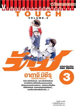 TOUCH เล่ม 3