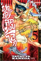 คุณชายซามูไร ผจญภัยสุดขอบโลก เล่ม 5