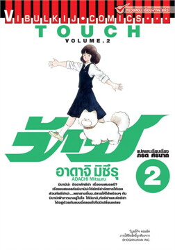 TOUCH เล่ม 2