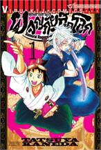 คุณชายซามูไร ผจญภัยสุดขอบโลก เล่ม 1