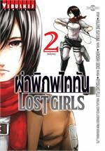 ผ่าพิภพไททัน LOST GIRLS เล่ม 2 (จบ)