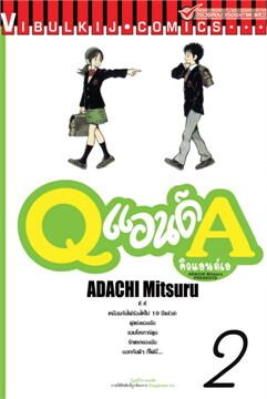 Q AND A คิวแอนด์เอ เล่ม 2