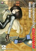 ไซเบอร์เพชฌฆาต GUNNM เล่ม 2