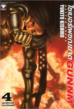 ไซเบอร์เพชฌฆาต GUNNM เล่ม 4