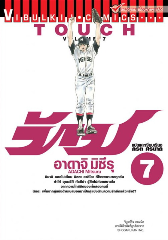 TOUCH เล่ม 7