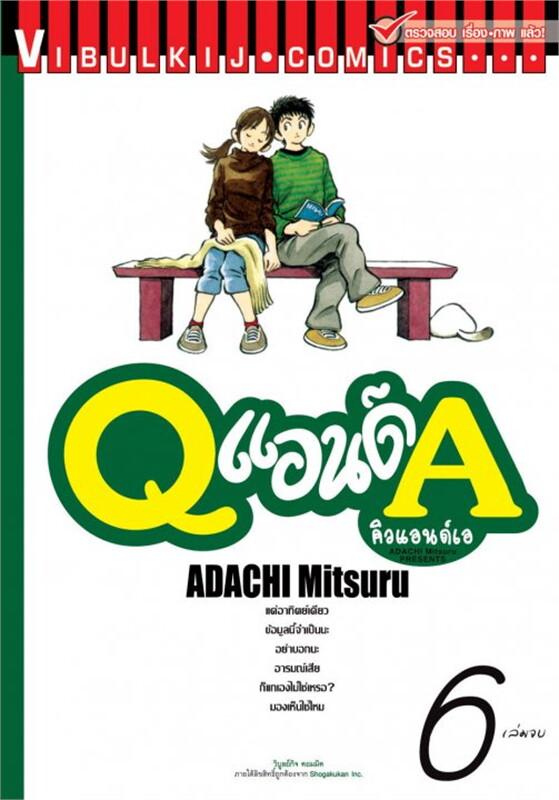 Q AND A คิวแอนด์เอ เล่ม 6 (จบ)