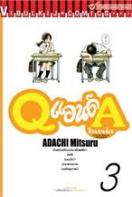 Q AND A คิวแอนด์เอ เล่ม 3
