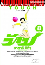 TOUCH เล่ม 8