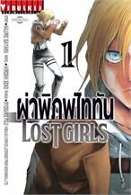 ผ่าพิภพไททัน LOST GIRLS เล่ม 1
