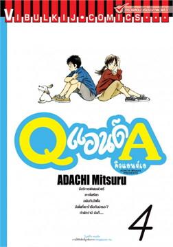 Q AND A คิวแอนด์เอ เล่ม 4
