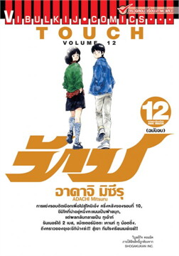 TOUCH เล่ม 12 (จบ)