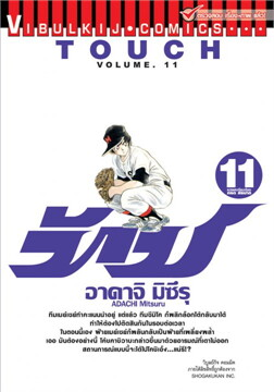 TOUCH เล่ม 11