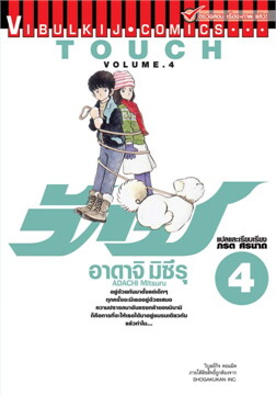 TOUCH เล่ม 4