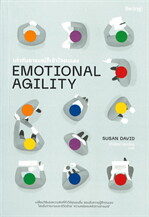 EMOTIONAL AGILITY เท่าทันอารมณ์ก็เข้าใจตนเอง