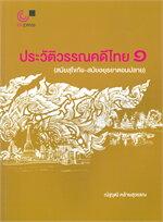 ประวัติศาสตร์คดีไทย ๑ (สมัยสุโขทัย-สมัยอยุธยาตอนปลาย)