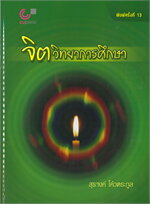 จิตวิทยาการศึกษา (พิมพ์ครั้งที่ 13)