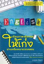 เรียนภาษาอังกฤษให้เก่งผ่านเครื่องหมายวรรคตอน