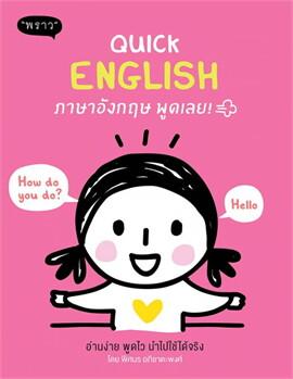 Quick English ภาษาอังกฤษพูดเลย!