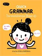 Quick Grammar ไวยากรณ์อังกฤษใช้เลย!