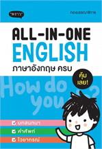 All-in-one English ภาษาอังกฤษครบ