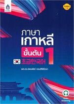 ภาษาเกาหลีขันต้น 1 (ผศ.ดร.ปพนพัชร์ กอบศิริธีว์วรา)