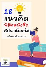 18 แนวคิด พิชิตหนังสือสัปดาห์ละเล่ม