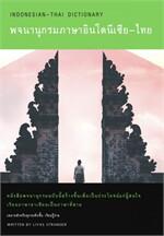 พจนานุกรมภาษาอินโดนีเซีย-ไทย