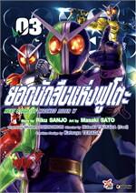 ยอดนักสืบแห่งฟูโตะ Next Stage of Masked Rider W เล่ม 3 (ฉบับการ์ตูน)