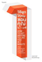 วิธีพูดให้คนชอบคุณใน 1 นาที HOW TO GET ANYONE TO LIKE YOU IN MINUTE