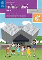 หนังสือเรียนรายวิชาพื้นฐานคณิตศาสตร์ ป.5 เล่ม 2