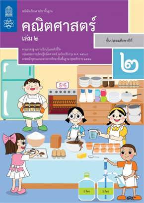 หนังสือเรียนรายวิชาพื้นฐานคณิตศาสตร์ ป.2 เล่ม 2
