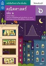 หนังสือเรียนรายวิชาเพิ่มเติมคณิตศาสตร์ ม.6 เล่ม 2