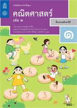 หนังสือเรียนรายวิชาพื้นฐานคณิตศาสตร์ ป.1 เล่ม 1