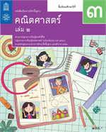 หนังสือเรียนรายวิชาพื้นฐานคณิตศาสตร์ ม.3 เล่ม 2