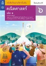 หนังสือเรียนรายวิชาเพิ่มเติมคณิตศาสตร์ ม.6 เล่ม 1