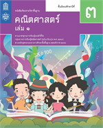 หนังสือเรียนรายวิชาพื้นฐานคณิตศาสตร์ ม.3 เล่ม 1