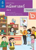 หนังสือเรียนรายวิชาพื้นฐานคณิตศาสตร์ ป.6 เล่ม 1