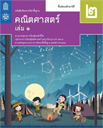 หนังสือเรียนรายวิชาพื้นฐานคณิตศาสตร์ ม.2 เล่ม 1
