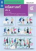 หนังสือเรียนรายวิชาเพิ่มเติมคณิตศาสตร์ ม.4 เล่ม 2