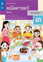 หนังสือเรียนรายวิชาพื้นฐานคณิตศาสตร์ ป.3 เล่ม 1