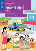 หนังสือเรียนรายวิชาพื้นฐานคณิตศาสตร์ ป.3 เล่ม 2