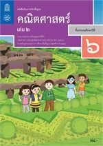 หนังสือเรียนรายวิชาพื้นฐานคณิตศาสตร์ ป.6 เล่ม 2