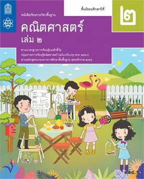 หนังสือเรียนรายวิชาพื้นฐานคณิตศาสตร์ ม.2 เล่ม 2