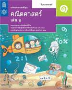 หนังสือเรียนรายวิชาพื้นฐานคณิตศาสตร์ ม.1 เล่ม 2