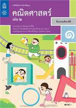 หนังสือเรียนรายวิชาพื้นฐานคณิตศาสตร์ ป.1 เล่ม 2