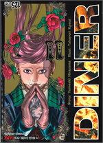 DINER เล่ม 11