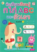 หัดเขียนเรียนรู้ ก ไก่ ABC และตัวเลข (2+ พิมพ์ครั้งที่ 3)