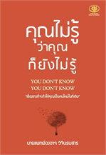 คุณไม่รู้ว่า คุณก็ยังไม่รู้